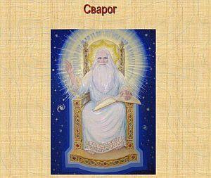Славянский Бог