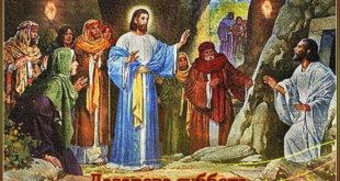 Лазарева суббота: традиции и обычаи